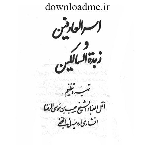 اسرار العارفین و زبده السالکین