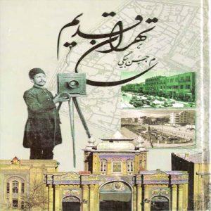 تهران قدیم محمد رضا حسن بیگی