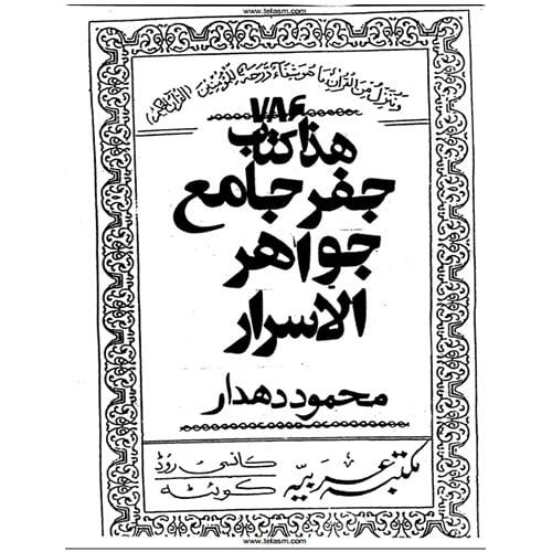 جفر جامع جواهر الاسرار