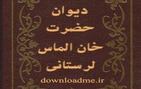 دیوان خان الماسی لرستانی