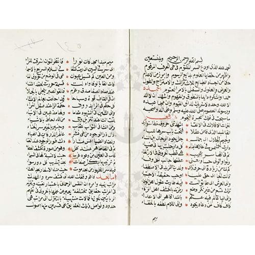 الدر المکنون ابن عربی