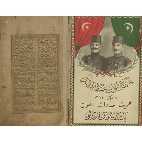 مثنوی شمع و پروانه اهلی شیرازی