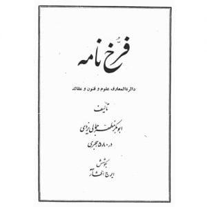 فرخ نامه (دائره المعارف علوم و فنون و عقائد)