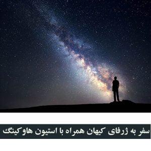 سفر به ژرفای کیهان همراه با استیون هاوکینگ