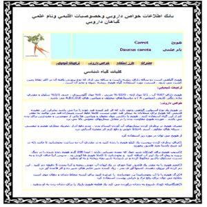 بانک اطلاعات خواص دارویی گیاهان
