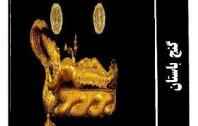 کتاب گنج باستان