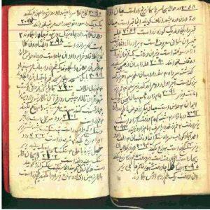 کتاب کامل گنج نامه شیخ بهایی