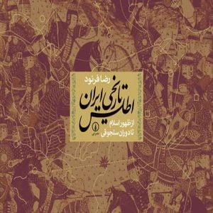 کتاب اطلس تاریخی ایران