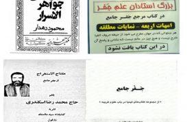 مجموعه کامل کتابهای آموزش جفر