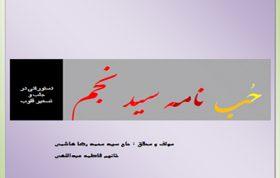 حب نامه سید نجم