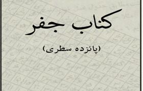 کتاب جفر (پانزده سطری)
