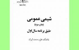 شیمی عمومی دانشگاه علم و صنعت ایران
