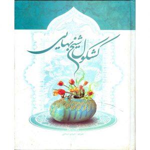 کشکول شیخ بهایی (متن کامل)