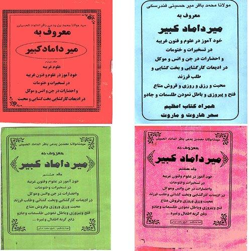مجموعه کتابهای میرداماد کبیر