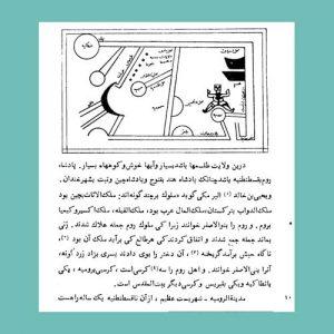 عجایب المخلوقات و غرایب الموجودات احمد طوسی
