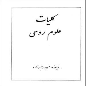 کلیات علوم روحی (2 جلد)