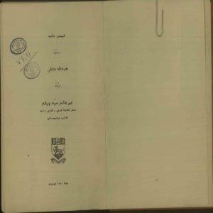 تیمورنامه (تمُرنامه)