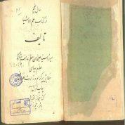 کتاب علم الاشیاء