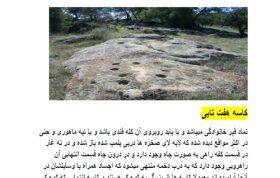 اسرار نظامی باستان (نمادها، نشانه ها)