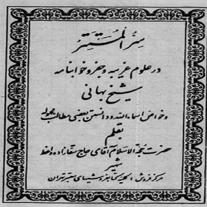 سر المستتر شیخ بهایی