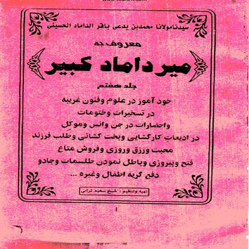 میرداماد کبیر (جلد هفتم)