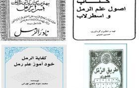 مجموعه کتابهای آموزش علم رمل