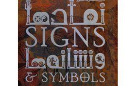 دایرة المعارف مصور نمادها (میراندا بوروس)