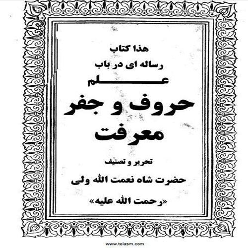 رساله حروف شاه نعمت الله ولی