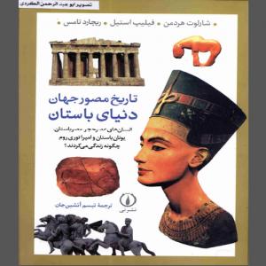 تاریخ مصور جهان دنیای باستان