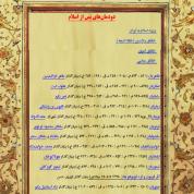 کتاب نفیس گنج نامه اسلامی