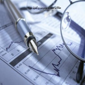 مجموعه مقالات مدیریت و کنترل پروژه