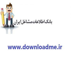 بانک اطلاعاتی ایمیل اصناف و مشاغل