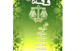 فقه اسلامی (شرح لمعه دمشقیه شهید ثانی)