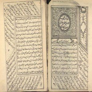 گنجینة الاسرار عمان سامانی