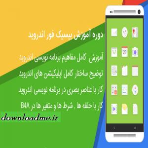 آموزش صفر تا صد Basic 4 Android