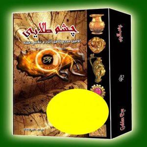 کتاب چشم طلایی(دفینه و گنج یابی)