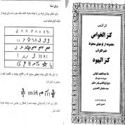 کنز الیهود (کنز الخواص)
