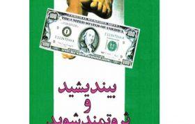 کتاب بیندیشید و ثروتمند شوید (pdf + فایل صوتی)